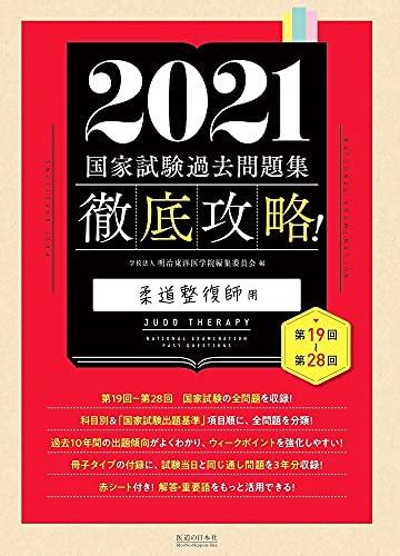 2021 第19回~第28回 徹底攻略! 国家試験過去問題集 柔道整復師用の詳細を見る