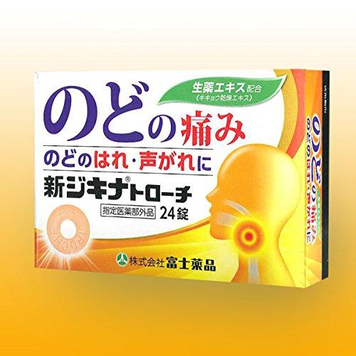 富士薬品 指定医薬部外品 新ジキナトローチ (24錠)