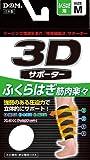 ディーエム 3Dサポーター ふくらはぎ用 M 黒