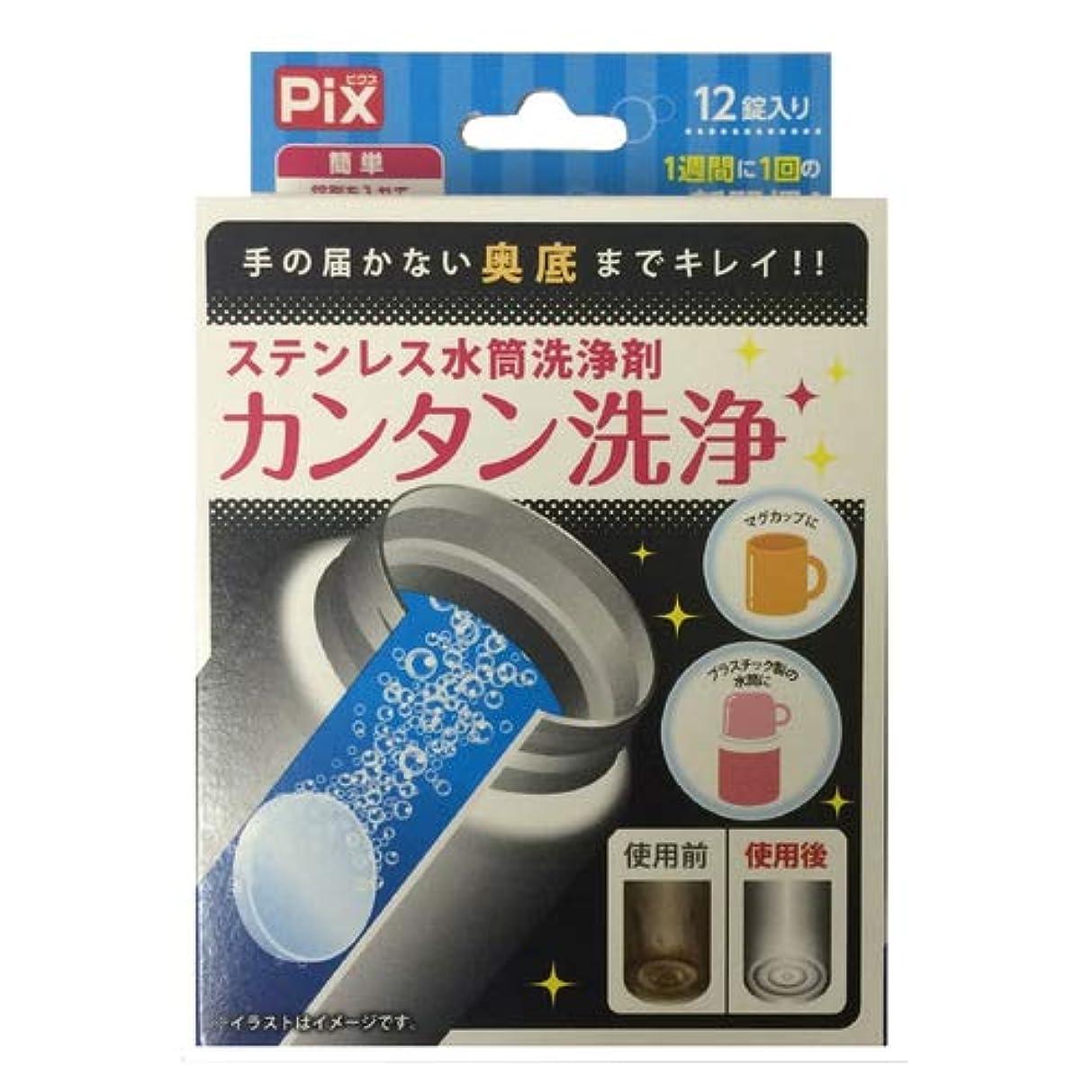 ピュー扇動する冗長ピクス ステンレス水筒洗浄剤 12錠入