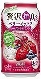 【季節限定】アサヒチューハイ 贅沢搾り ベリーミックスヨーグルトテイスト  チューハイ 350ml×24本
