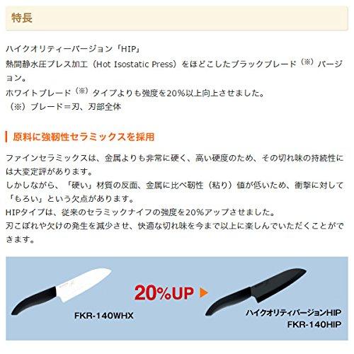 京セラ日本製包丁ファインセラミック菜切りナイフ15cm無料研ぎ直し券付KyoceraFKR-150HIP-FP