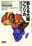 飢える大陸アフリカ―先進国の余剰がうみだす飢餓という名の人災
