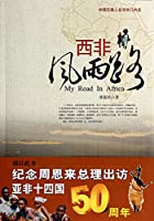 West storm Road(Chinese Edition)