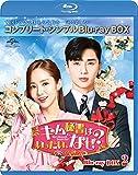 キム秘書はいったい、なぜ? BD-BOX2<コンプリート・シンプ...[Blu-ray/ブルーレイ]