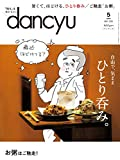 dancyu (ダンチュウ) 2020年5月号「ひとり呑み。」 - プレジデント社, dancyu編集部