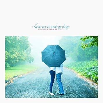 비 오는 날의 사랑