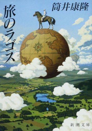 旅のラゴス (新潮文庫) - 康隆, 筒井