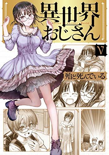 異世界おじさん 5 (MFC) Kindle版