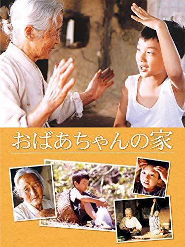 おばあちゃんの家(字幕版)