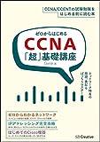 ゼロからはじめるCCNA「超」基礎講座 (Informatics&IDEA)