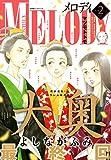 【電子版】メロディ 2月号(2021年)