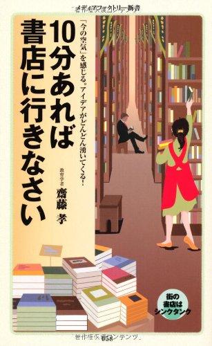 10分あれば書店に行きなさい (メディアファクトリー新書)の詳細を見る