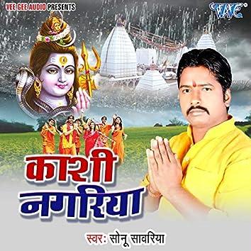 Kashi Nagariya