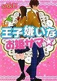 王子嫌いなお姫サマ☆ (ケータイ小説文庫―野いちご)