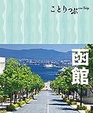 ことりっぷ函館'19 - 昭文社