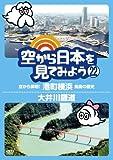 空から日本を見てみよう(22) 空から解明!港町横浜 発展の歴史/大井川鐡道[DVD]