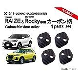 トヨタ ライズ&ダイハツ ロッキー(RAIZE Rocky)専用 カーボン柄ドアストライカーカバー1台分 ドアカバー A200 ドレスアップパーツ・アクセサリー
