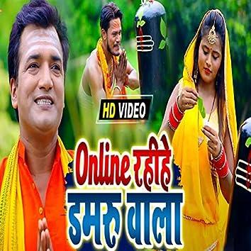 Online Rahihe Damaruwala