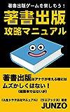 著書出版攻略マニュアル: アナタが考える程には著書出版はムズかしくはない!(超簡単でもないが) (JUNZO)