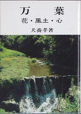 万葉—花・風土・心 (現代教養文庫) - 犬養 孝