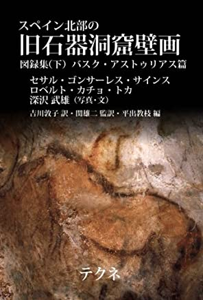 スペイン北部の旧石器洞窟壁画 図録集(下)アストゥリアス・バスク篇
