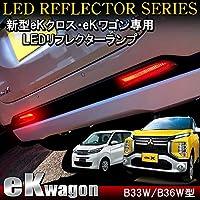 eKクロス eKカスタム LED リフレクター テールランプ ブレーキランプ ストップランプ バックランプ レッド