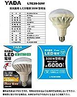矢田 投光器用 LED電球 50W LTE39-50W