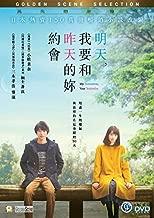 My Tomorrow, Your Yesterday (Region 3 DVD / Non USA Region) (English Subtitled) Japanese movie aka Boku wa Ashita, Kinou no Kimi to Date Suru/Tomorrow I Will Date With Yesterday's You/明天, 我要和昨天的你約會