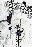 闇金ウシジマくん (19) (ビッグコミックス)