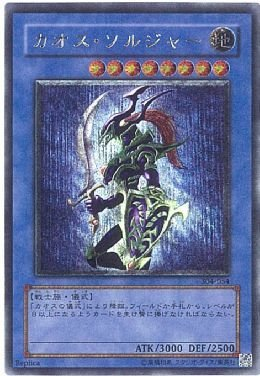 遊戯王 304-054-UL 《カオス・ソルジャー》 Ultimate