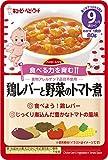 キユーピーベビーフード ハッピーレシピ 鶏レバーと野菜のトマト煮 9ヶ月頃から 80g×12個