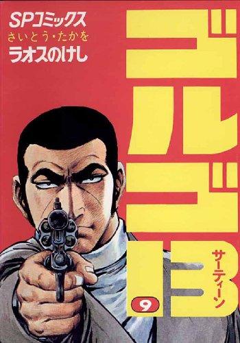 ゴルゴ13(9) (コミックス単行本) - さいとう・たかを