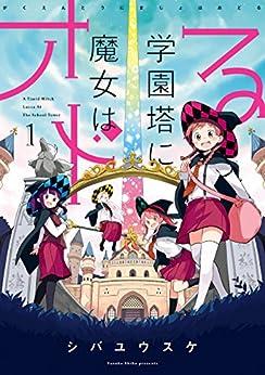 [シバユウスケ]の学園塔に魔女はオドる 1巻 (デジタル版ビッグガンガンコミックス)