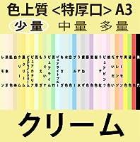 色上質(少量)A3<特厚口>[クリーム](50枚)
