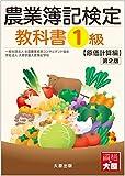 農業簿記検定 教科書1級 原価計算編 第2版