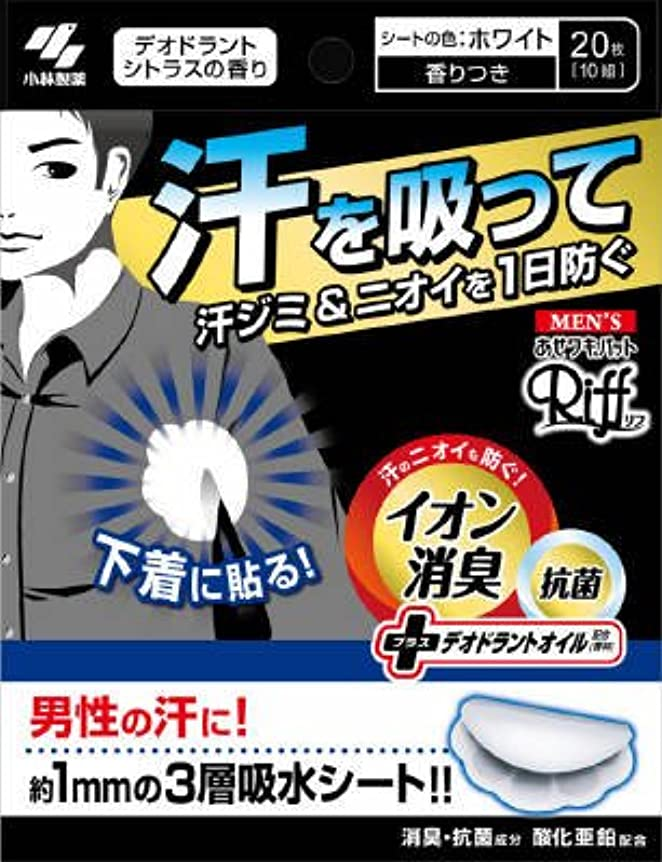 乳剤地球ファウルメンズあせワキパット リフ ホワイト 20枚【3個セット】