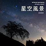 星空風景 SKYSCAPE PHOTOBOOK