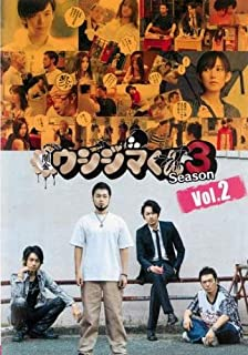 闇金ウシジマくん Season3 vol.2(第4話〜第6話) [レンタル落ち]
