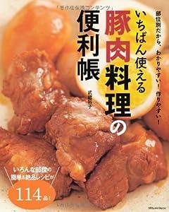 いちばん使える 豚肉料理の便利帳