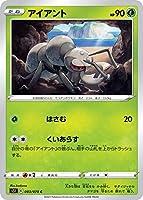 ポケモンカードゲーム S5I 003/070 アイアント 草 (C コモン) 拡張パック 一撃マスター