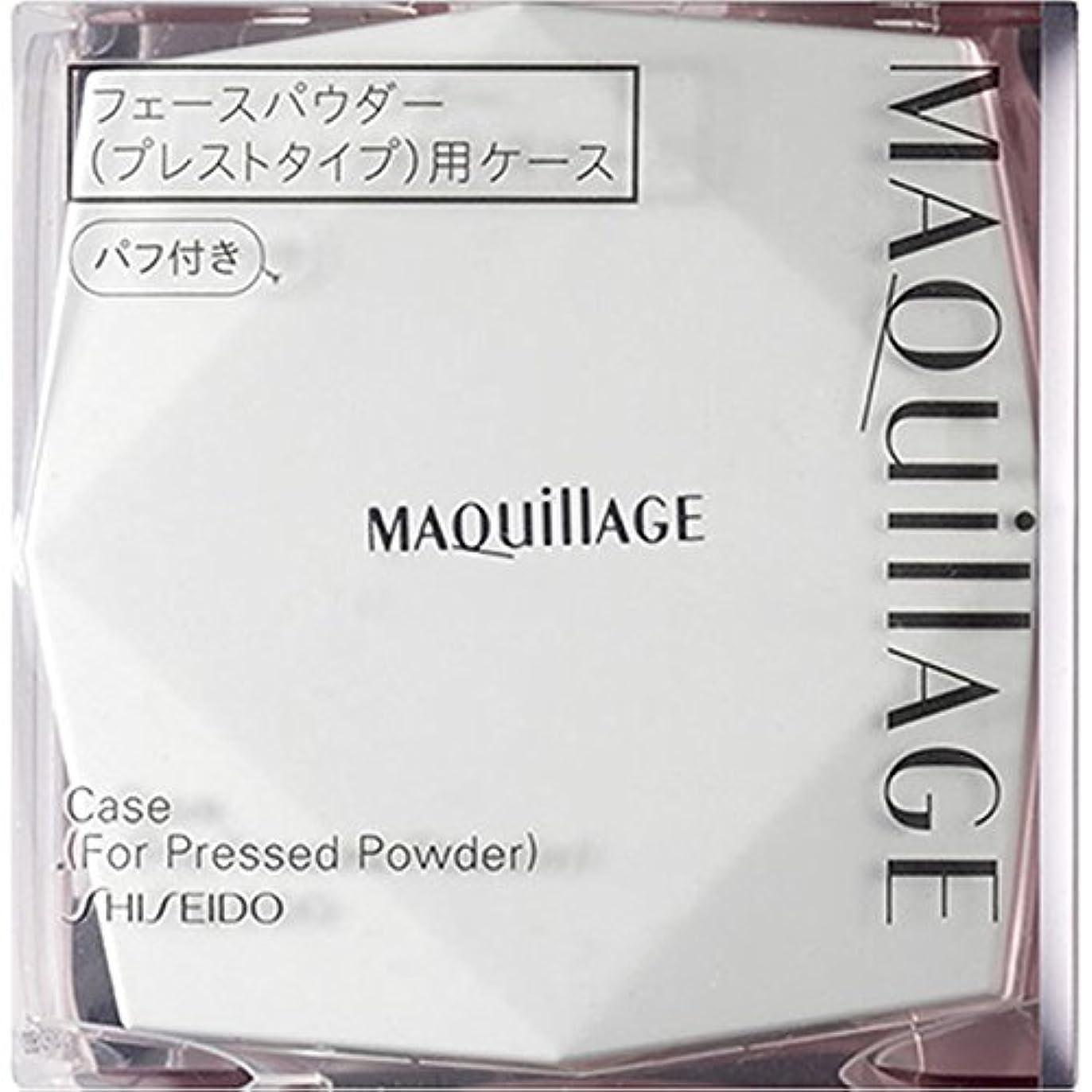 セットアップ特異性全能資生堂 マキアージュ MAQuillAGE プレストパウダー用ケース