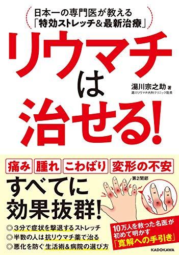 リウマチは治せる! 日本一の専門医が教える「特効ストレッチ&最新治療」の詳細を見る