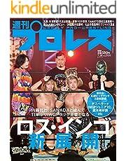 週刊プロレス 2021年 07/28号 No.2131 [雑誌]