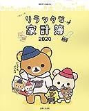 リラックマ家計簿2020 (別冊すてきな奥さん)