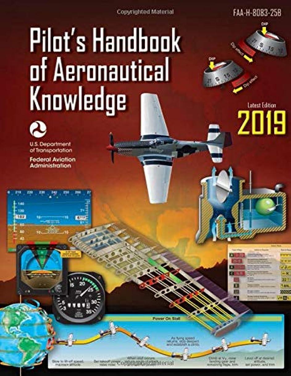 飼いならす急勾配のスカウトPilot's Handbook of Aeronautical Knowledge (Federal Aviation Administration): FAA-H-8083-25B; Latest Edition