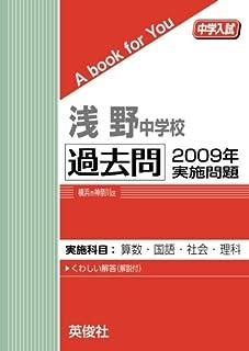 浅野中学校 過去問 2009年実施問題 (中学入試 A book for You)