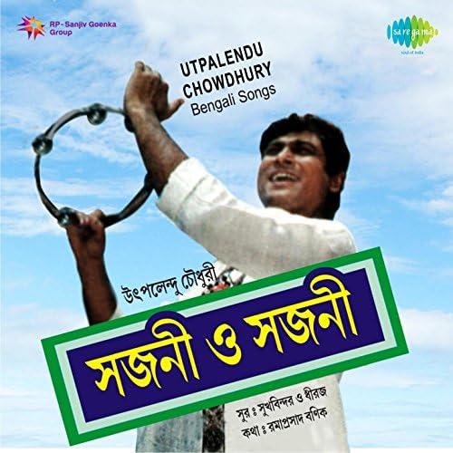 Utpalendu Chowdhury