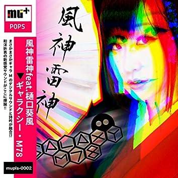 Fu-jin&Rai-jin (feat. Kifu Higuchi)
