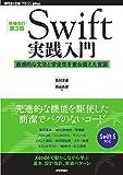[増補改訂第3版]Swift実践入門 ── 直感的な文法と安全性を兼ね備えた言語 (WEB+DB PRESS plusシリーズ) - 石川 洋資, 西山 勇世